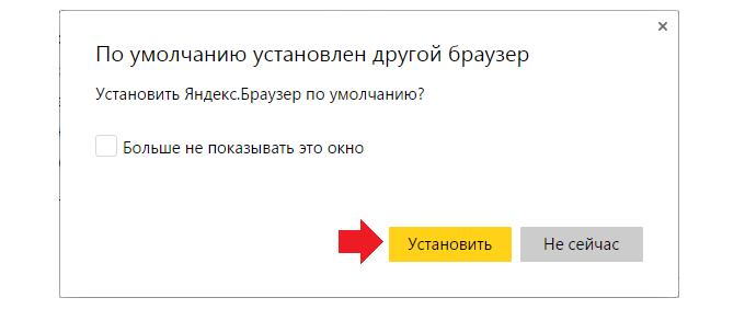Как сделать браузер по умолчанию в яндексе
