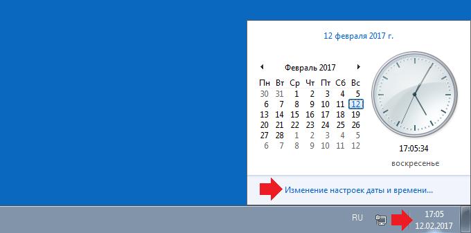 Как сделать так чтобы время на компьютере не переводилось 28