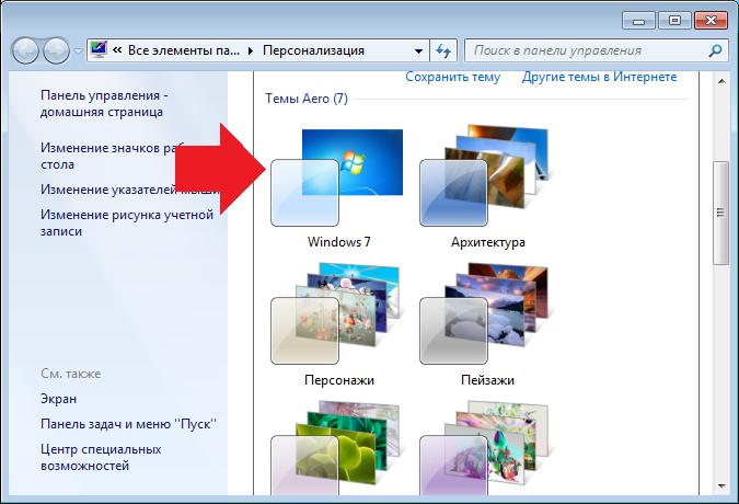 Как windows 7 сделать прозрачным фото 501