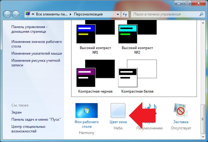 Как сделать прозрачную панель задач в Windows 7 и Windows XP 90